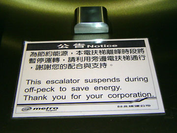 This escalator suspends during off-peck to save energy. Thank you for your corporation.